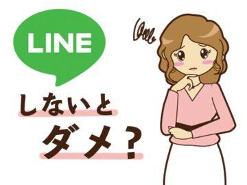 ゼクシィ縁結びでLINE交換せずにデートって無理なの?
