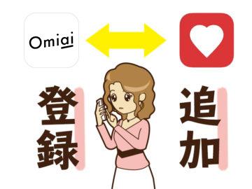 バツイチ40代夏子、Omiai→ブライダルネットへ!婚活アプリ変えます