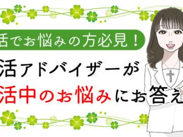 【専門家回答】婚活中の男女の悩みに婚活アドバイザーがお答え!