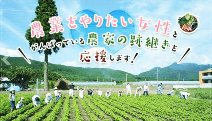 農業専門の婚活サイトRaitaiについて