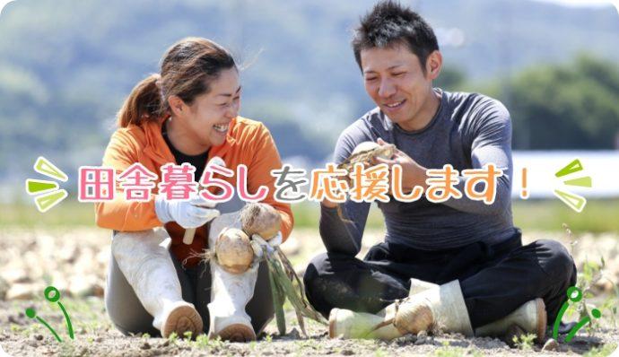 Raitaiの姉妹サイトで田舎暮らしがしたい男女の婚活サイトIjyuu