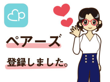 アラフォー37歳がマッチングアプリ「ペアーズ」で婚活!