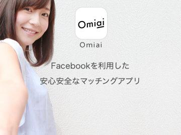 アラフォー女Omiaiに登録!料金と人気の理由は?
