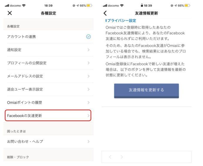 omiaiのfacebook登録方法