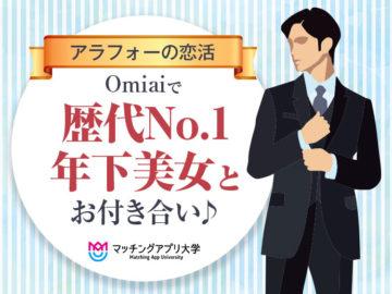 【Omiai体験談】人気会員のかわいい女の子とデート当日告白成功!なのに後日悲惨すぎる事件発生(涙)