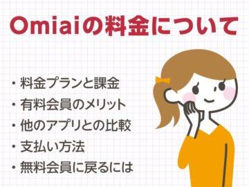 マッチングアプリOmiaiの料金解説