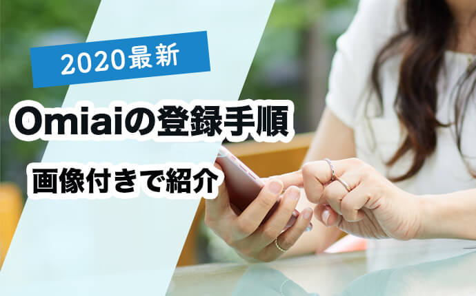 【2020年最新】Omiaiの登録手順&登録の疑問はここで解決!