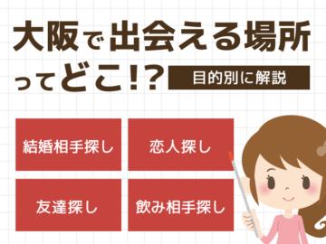 大阪の出会いの場を恋活・婚活・飲み友・友達4つの目的別に解説!