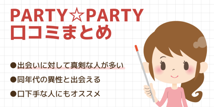 PARTY☆PARTYの口コミまとめ