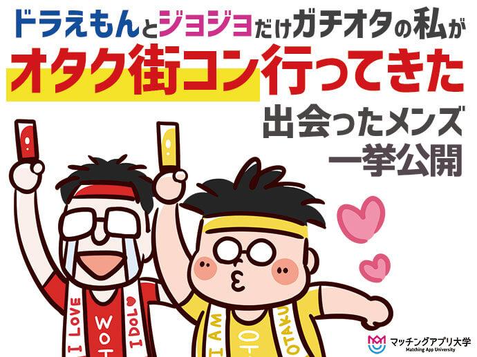 オタク婚活 大阪