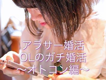 おとコンの平日開催婚活パーティーに行ったらまさかの参加者3人(涙)