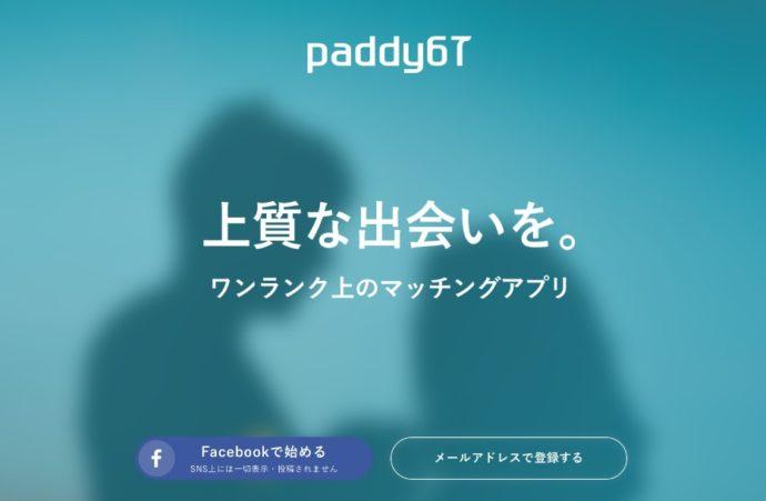 アプリ 評判 パパ活