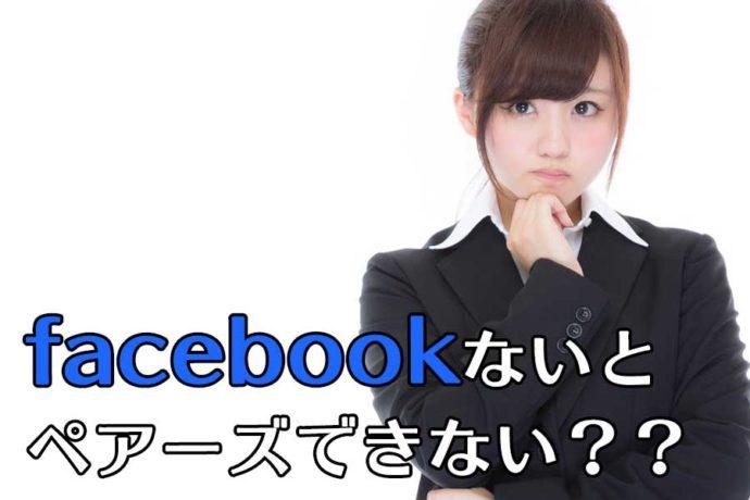 facebookやってないとペアーズできない?
