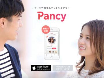 出会いアプリPancy(パンシー)の評判・口コミを検証!