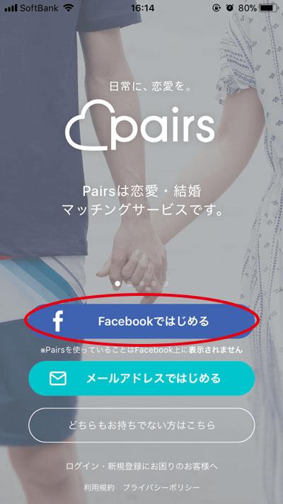 ペアーズ登録方法 Facebook