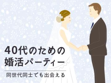 結婚したい40代におススメの婚活パーティー4選!