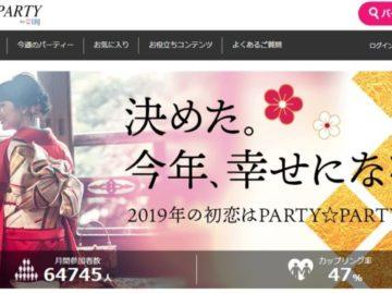 月間6万人が参加する婚活パーティーPARTY☆PARTY メリット・デメリット・口コミ評価