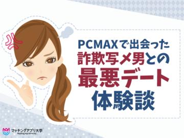 PCMAXで出会った男性との最悪デート体験から学んだ注意点