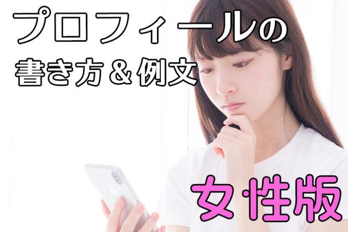 【女性版】マッチングアプリの自己紹介文、プロフィールの書き方解説