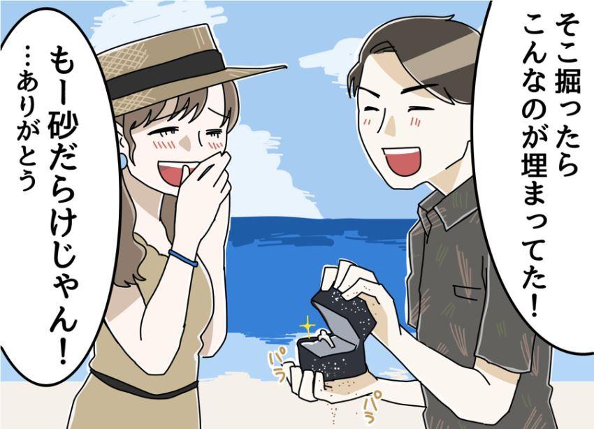 砂まみれの指輪のプロポーズイメージ