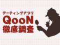 デーティングアプリのQooNを徹底調査