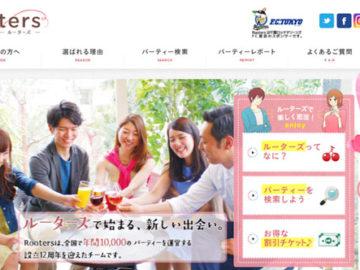 恋活パーティー「ルーターズ」の特徴を徹底解説!参加者・料金・口コミ評判まとめ!