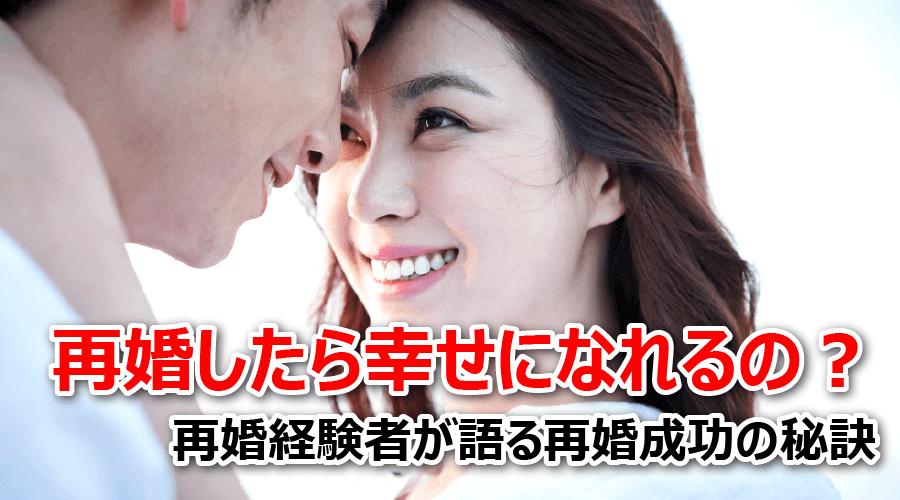 再婚したら幸せになれるの?