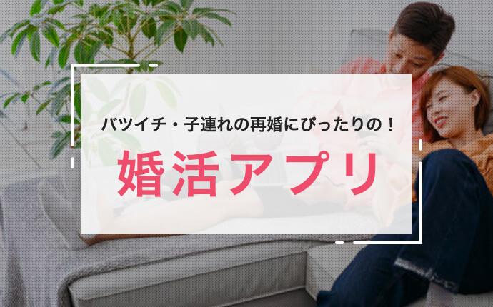 バツイチ・子連れにぴったりの!婚活アプリ