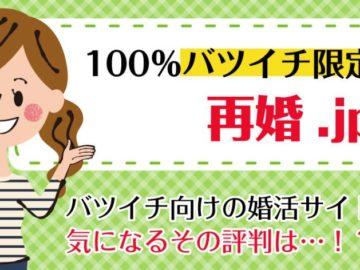 【必読】バツイチの婚活サイト「再婚.jp」は辞めるべき、その理由を解説。