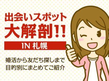札幌で出会う!婚活・恋活・友達探し…目的別の出会いの場〇個