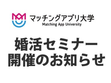 【好評につき第2弾!7/20開催決定】マッチングアプリ大学主催、婚活コミュニケーション講座