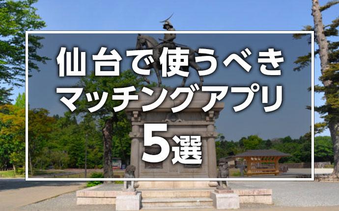 仙台で使うべきマッチングアプリ5選