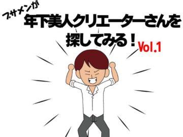 39歳、Omiaiで「福岡の年下美人クリエーター」を探す!