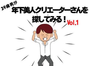39歳男、Omiaiで「福岡の年下で素敵な女性クリエーター」を探す!