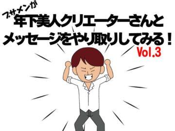 「39歳男性婚活体験」Omiaiでメッセージ中の福岡年下美人がイエローカードに!