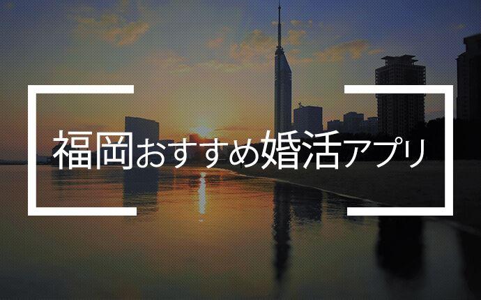 福岡おすすめ婚活アプリ
