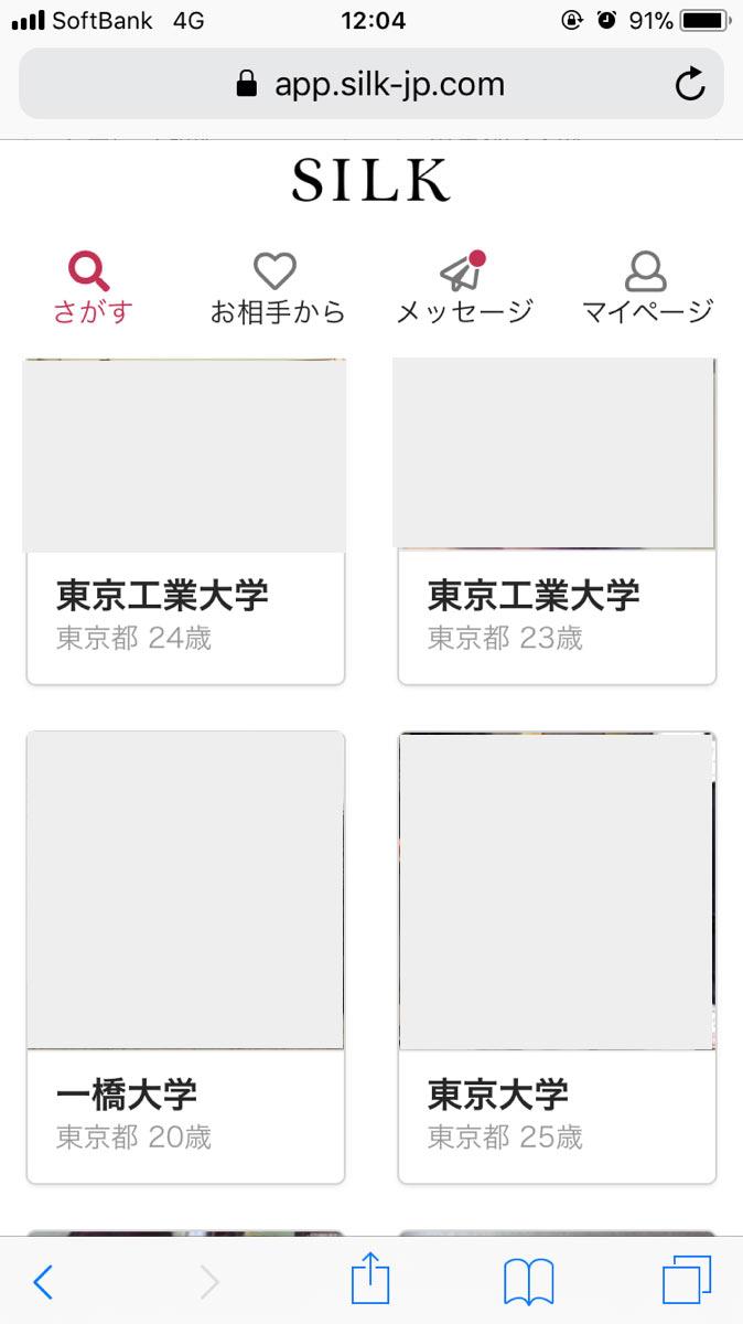 活 アプリ ママ