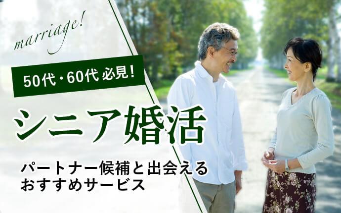 シニア婚活の方法と選び方、高齢者でも参加できる婚活サービスまとめ