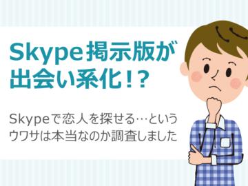 Skype(スカイプ)掲示版が出会い系化…これって本当に出会えるの?