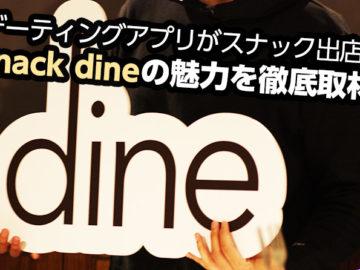 スゴすぎた!次世代の出会い「snack dine」の魅力を徹底取材