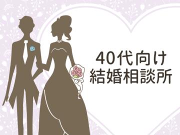 40代におススメの結婚相談所