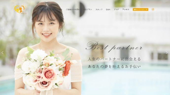 京都の結婚相談所サニーソウマリッジ