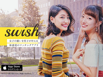 出会いアプリ「swish」の評判・口コミと使ってみた体験談