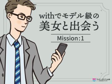 withでモデル級の美女と出会う!28歳サラリーマンのマッチングアプリ日記