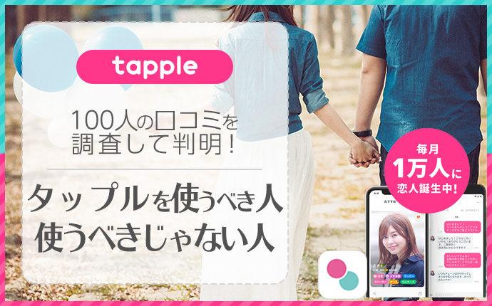 【タップル】口コミ評判でわかった総合評価!tappleを使うべき人とは?