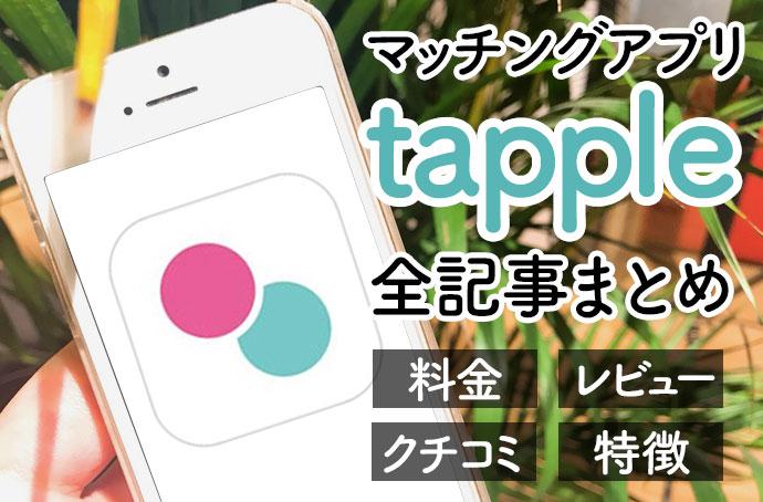 マッチングアプリタップル誕生の全記事まとめ(料金、レビュー、クチコミ、特徴など)