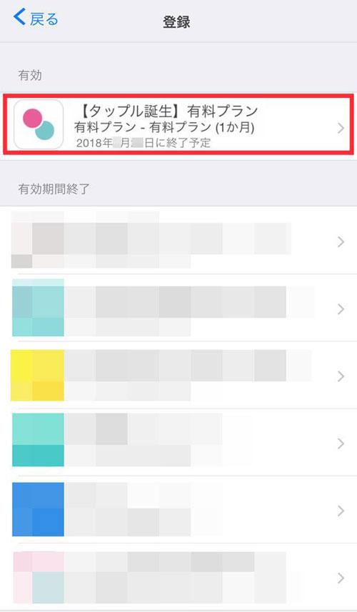 タップル誕生の退会方法_自動更新停止iPhoneの場合_タップル誕生