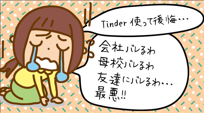 tinder使って後悔…