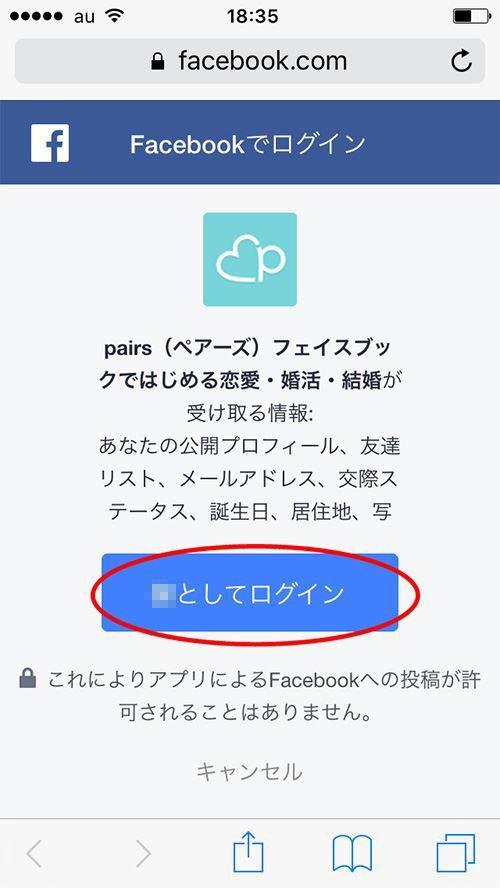 Facebook ペアーズ