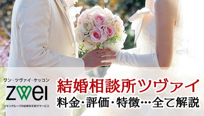 結婚相談所ツヴァイの料金やクチコミなどを解説します。